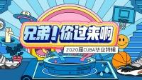 2020届CUBA毕业篇特辑,在教练头上暴扣?这届毕业生太猖狂!
