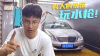 洗车是汽车文化的一环,也是男人的快乐源泉?