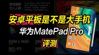 废铁战士 | 安卓平板是不是大手机?华为MatePad Pro评测