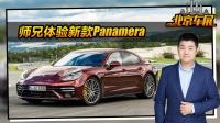 630马力最强四座车 保时捷Panamera Turbo S