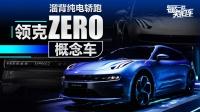 续航超700km 带你看新架构的领克ZERO concept