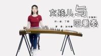 【古筝】演奏《女孩与四重奏》,你从未听过的船新版本