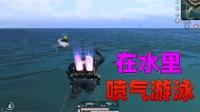 和平精英揭祕真相:外骨骼腿甲的隱藏玩法,在水裡噴氣游泳!