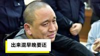 广东一黑老大被判25年,和昔日大哥黑吃黑,10多年狂赚2200万黑钱