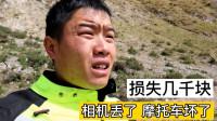 出来摩旅西藏26天,相机丢了摩托车也坏了,坏事接二连三呀