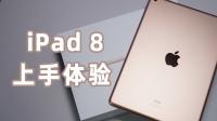 iPad 8上手体验:终于可以聊一聊苹果的性价比了