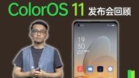 ColorOS 11发布会回顾:最强个性化定制UI,非它莫属