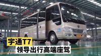 宇通T7商务车,领导出行高端座驾,舒适度堪比考斯特