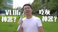 【大米评测】吃灰神器 or Vlog神器?大疆OM4体验