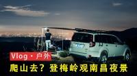 开车爬梅岭观南昌夜景,试下自驾旅行准备的装备丨Vlog·户外