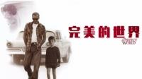小男孩被杀人犯绑架,后来两人竟然情同父子