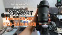 用索尼相机只需要这个镜头就可以了|腾龙28-200mm索尼版体验