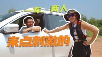 爆款SUV单挑全能网红达人,你猜谁更厉害?