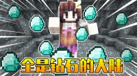 我的世界mod:全是钻石的大陆?1分钟能挖到10000颗钻石