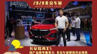 2020北京车展 长安欧尚X5即将预售  国产品牌不断发力