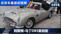 2020北京车展探馆:阿斯顿·马丁DB5复刻版