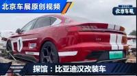 2020北京车展探馆:比亚迪汉改装车