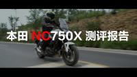 本田 Honda NC750X 测评报告 257 【LongWay摩托志】