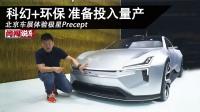科幻+环保,照进现实 北京车展体验极星Precept