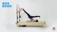 Pilates 普拉提 大器械教学 床 椅 梯桶