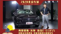 2020北京车展新车抢先实拍 奔驰新款E-CLASS