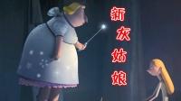 这部动画被奥斯卡提名,不爱王子的灰姑娘,这才是童话的真实模样