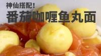 神仙搭配!番茄咖喱鱼丸面