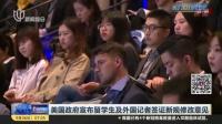 视频|美国政府宣布留学生及外国记者签证新规修改意见