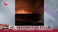 视频|乌克兰一架军机在东部哈尔科夫坠毁 至少20人丧生