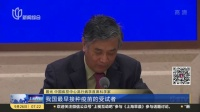 视频|中国疾控中心: 我国疫苗保护时间较长