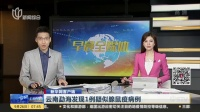 视频|新华网客户端: 云南勐海发现1例疑似腺鼠疫病例