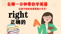 13 right 正确的 名师一分钟带你学英语