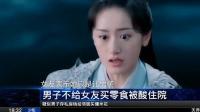 司凤忘记给女友买零食惨遭家暴 用新闻联播打开《琉璃》