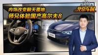 四出排气炸裂 内外全面换新 北京车展抢先体验国产高尔夫8