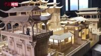 福建男子7600根竹筷搭出雄伟宫殿