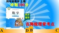 四年级数学上册 培优课堂01 锦怡易错题 名师课堂 (1)