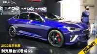 轮胎很战斗 别克展台看君威GS | 2020北京车展