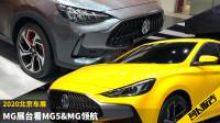 同样设计不同效果 MG5和MG领航 | 2020北京车展