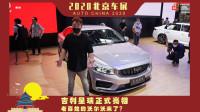 2020北京车展吉利星瑞亮相 老百姓的沃尔沃来了?