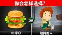 脑力测试:你好几天没有吃东西,你会怎样选择?
