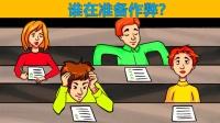 脑力测试:考场上,谁在准备作弊?