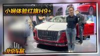 定制化生产 超豪华四座布局 北京车展抢先体验红旗H9+长轴版