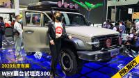 WEY展台看坦克300 | 2020北京车展