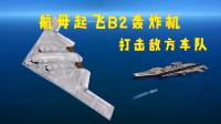 GTA5军事模拟:航母起飞B2轰炸机打击敌方车队