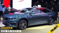 吉利展台看吉利星瑞 | 2020北京车展