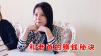 """祝晓晗假意协助老妈""""教育""""老爸,实则和老爸合伙藏私房钱"""
