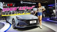 """北京车展:地表最强""""北京Taxi""""带你看第七代伊兰特"""