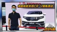 限牌城市最优之选 北京车展体验本田CR-V插电混动版本