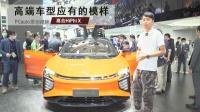 高端车型应有的模样 视频说车:高合HiPhi X