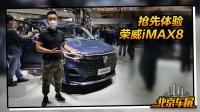 2.0T+8AT 气场足 配置高 荣威iMAX8北京车展实拍
